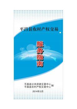 农村产权服务指南电子刊物