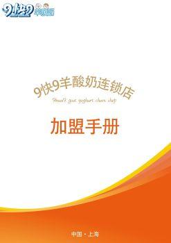9快9羊酸奶品牌连锁店招商加盟手册