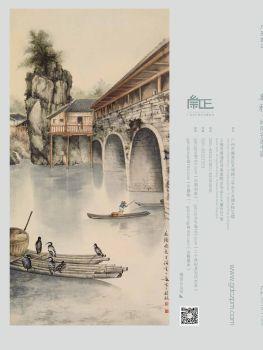粤雅——岭南名家书画 电子书制作平台