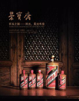 北京荣宝2019年春季小拍 四季第三期 茅台酒专场电子刊物