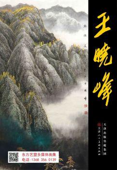 中国近现代名家画集·王晓峰