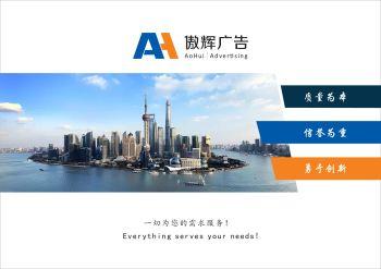 傲辉广告宣传画册