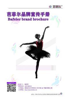 芭菲爾品牌宣傳手冊