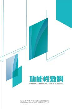 功能性敷料產品畫冊 電子書制作軟件
