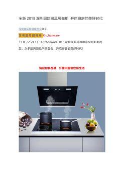全新2018深圳国际厨具展亮相 开启厨房的美好时代电子杂志