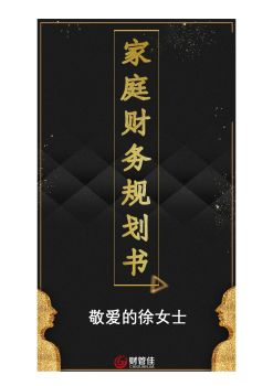 徐嘉兴家庭财务规划书电子书