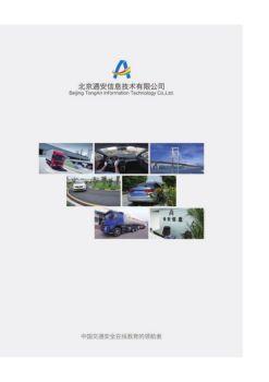 北京通安信息技術有限公司宣傳冊