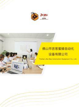 吉客蜜蜂自动化设备有限公司电子图册 电子书制作软件