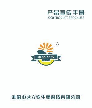 中达立农产品宣传手册