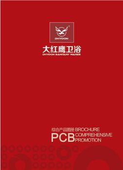 大红鹰卫浴电子画册