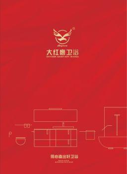 大红鹰卫浴 电子杂志制作软件