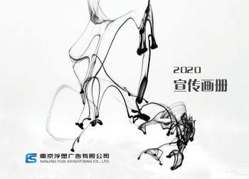 南京浮思广告有限公司