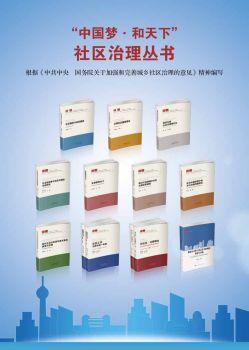 """""""中国梦·和天下""""社区治理丛书电子书"""