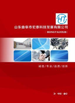 曲阜市宏泰科技发展有限公司,翻页电子画册刊物阅读发布