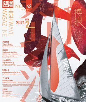 劲浪杂志43期电子版本 电子书制作软件