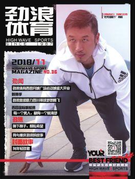 劲浪体育杂志 第36期 电子杂志制作平台