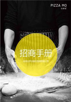 湖南比萨沫餐饮管理有限公司电子画册
