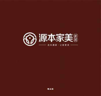 源本家美,电子画册期刊阅读发布