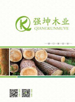 强坤木业,电子画册,在线样本阅读发布