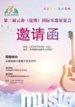 2020第二届云南昆明乐器展览会 电子书制作软件