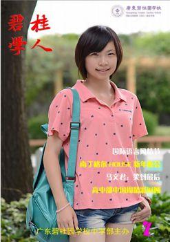 碧桂学人电子宣传册
