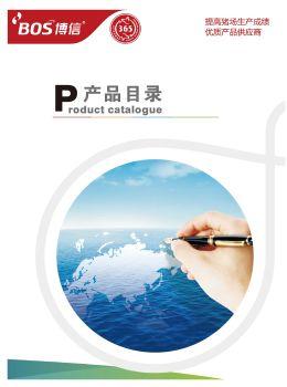 博信药业股份省代合作产品目录电子书
