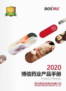 2020博信产品手册 电子书制作软件