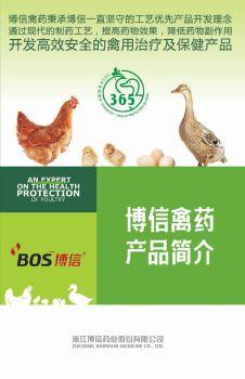 博信禽药产品手册 电子书制作软件