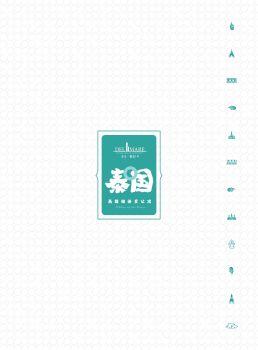 泰美御海1号楼书,在线电子相册,杂志阅读发布