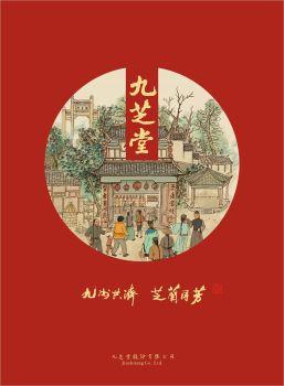 九芝堂企业画册 电子书制作软件