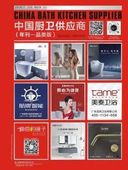 中国厨卫供应商电子画册
