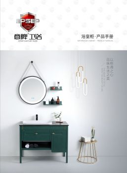 意牌浴室柜画册电子书 电子书制作软件