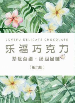乐福巧克力