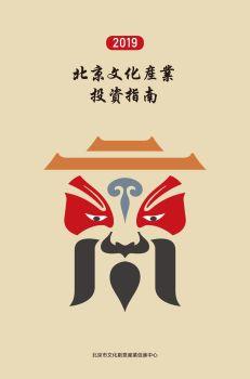 2019北京文化産業投資指南