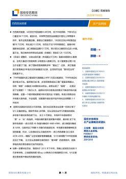 国投安信期货白糖周报20200706电子刊物