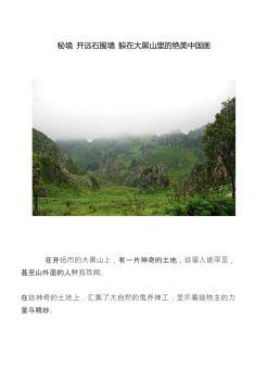 秘境 开远石围墙 躲在大黑山里的绝美中国画