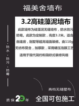 3.2硅藻泥的宣传画册