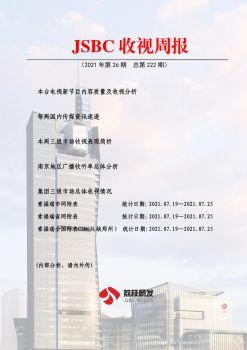 0719-0725 JSBC收視周報電子刊物
