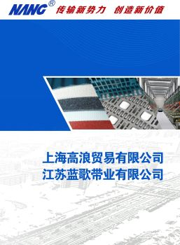 轮胎行业输送带,互动期刊,在线画册阅读发布