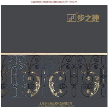 红星美凯龙三楼皇家骑士别墅金属装饰18543019946电子书