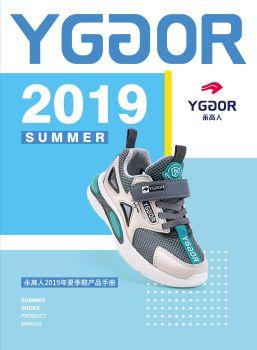 2019夏季鞋产品画册 电子杂志制作平台