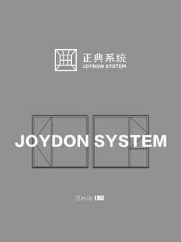 正典系统产品手册