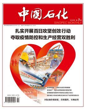 《中國石化》雜志2020.3,電子期刊,在線報刊閱讀發布