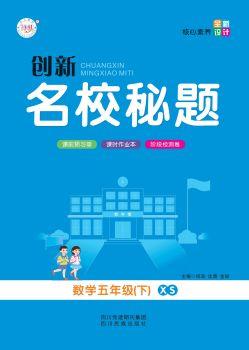 创新名校秘题XS数学5下(书本)电子书 电子书制作软件