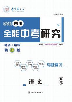 2019四川中考《全能中考研究 语文》精讲 专题复习电子书