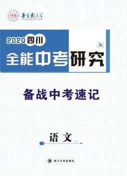 2020四川中考《全能中考研究 语文》速记电子书