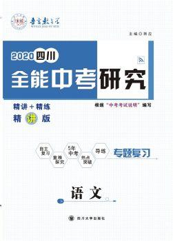 2020四川中考《全能中考研究 语文》精讲 专题复习电子书