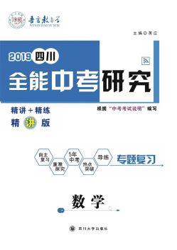2019四川中考《全能中考研究 数学》精讲 专题复习电子书