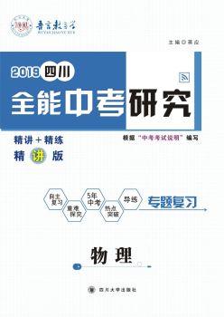 2019四川中考《全能中考研究 物理》精讲 专题复习电子书