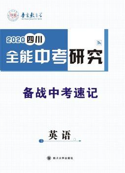 2020四川中考《全能中考研究 英语》速记电子书